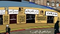 العيد في اليمن.. خلافات وأحزان متجددة