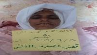 مقتل امرأة وإصابة شقيقتها برصاص قناص حوثي في تعز