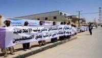  وقفة احتجاجية في مأرب للمطالبة بإطلاق صحفيين معتقلين لدى جماعة الحوثي