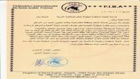 إغلاق الإمارات لمطار الريان يحرم المكلا من بطولة دولية للملاكمة