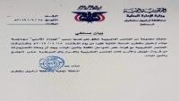 محافظ سقطرى: استعدنا السيطرة على الميناء بعد فرار العناصر التخريبية (بيان)