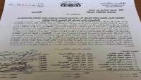 قوات النخبة تمنع لجنة تحقيق حكومية من الوصول لمناطق تفجير أنبوبي النفط بشبوة
