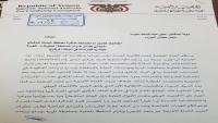 هيئة الفساد تطالب بالتحقيق مع محافظ المهرة وإلزامه بتوريد الإيرادات للبنك