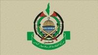 """""""حماس"""" تعلن مقتل أحد عناصرها في مأرب"""