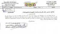 تعليق العمل في جوازات تعز بعد مقتل ضابط