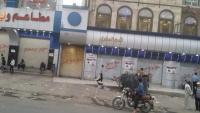 الحوثيون يغلقون مطعماً بصنعاء ويعتقلون مالكه بعد رفضه دفع مجهود حربي