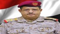وزير الدفاع يوجه بوقف إطلاق النار بمحافظات عدن وأبين وشبوة
