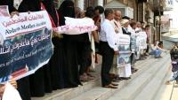 تعز.. وقفة احتجاجية لأمهات المختطفين تندد بقصف التحالف معتقلين في ذمار
