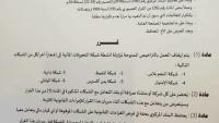 جماعة الحوثي توقف 6 شركات صرافة عن العمل
