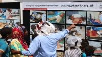 في الذكرى الخامسة لانقلابهم.. معرض صور بتعز يستعرض انتهاكات الحوثيين