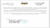 قيادة السلطة في ذمار تطالب محافظ حضرموت بالافراج عن الصحفي المنيفي