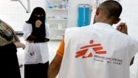 أطباء بلا حدود تدعو أطراف النزاع في اليمن إلى حماية الطواقم الطبية