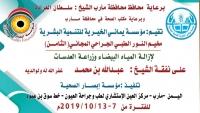 الإعلان عن قرب افتتاح المخيم الطبي الجراحي المجاني الثامن لمكافحة العمى بمأرب