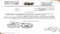 وزير الداخلية يوجه بوقف التعامل مع اثنين من وكلاء الوزارة