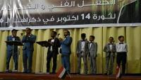 مكتب الثقافة بتعز يقيم حفلاً خطابياً وفنياً في ذكرى ثورة 14 أكتوبر