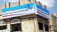 نقابة الصحفيين تدين إختطاف المصور طه صالح في تعز