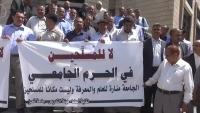 وقفة احتجاجية في جامعة تعز تنديداً بالاعتداءات على هيئة التدريس
