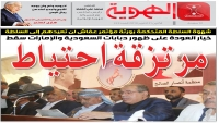 مرتزقة احتياط.. صحيفة حوثية ترد على تعليق حزب المؤتمر في صنعاء شراكته مع الجماعة