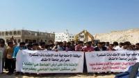 وقفة احتجاجية لمنتسبي جامعة الأحقاف بحضرموت ترفض الاعتداءات على أراضٍ للجامعة