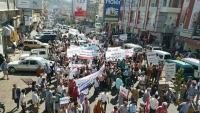 تظاهرة حاشدة في تعز للمطالبة بإقالة الفاسدين وتحسين الخدمات