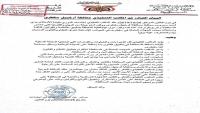 سلطات سقطرى ترفض دخول موظفي العمل الإنساني دون تنسيق