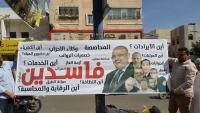 تظاهرة في تعز تطالب بإقالة الفاسدين وتحسين الخدمات