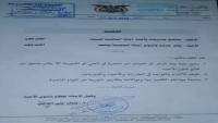جماعة الحوثي تمنع عقال الحارات من السفر إلا بموافقة مسبقة منها