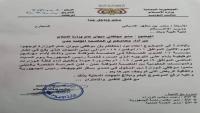 """""""الانتقالي"""" يمنع موظفي وزارة الإعلام من أداء عملهم في عدن"""