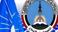 إصلاح تعز يطالب بتشكيل لجنة تحقيق في ملابسات مقتل العميد الحمادي