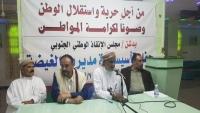 ما دلالة تشكل كيانات جديدة في جنوب اليمن؟ (تقرير)