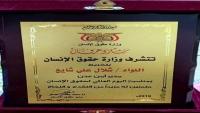 """وزارة حقوق الإنسان تكرم """"شلال شايع"""" المتهم بإرتكاب انتهاكات بحق المعتقلين"""