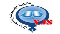 """نقابة الصحفيين تطالب بمحاسبة المعتدين على طاقم قناة """"يمن شباب"""" في تعز"""