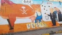 غرافيتي صنعاء.. قصة حرب وألم