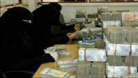 الحكومة تعلن توقف رواتب عدة قطاعات بمناطق سيطرة الحوثيين بسبب منع تداول العملة الجديدة