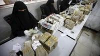مأرب.. توقف عملية إرسال الحوالات المالية إلى مناطق سيطرة الحوثيين