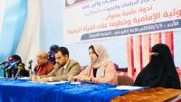 ندوة فكرية بمأرب عن واقع المرأة في مناطق سيطرة الحوثيين