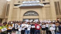 """وقفة احتجاجية لطلاب الحقوق ومعهد القضاء بعدن للتضامن مع الطالب """"عطية"""""""