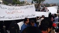 عدن.. تظاهرة احتجاجية لنقابة المعلمين تطالب بتحسين أوضاعهم