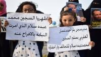 """""""أمهات المختطفين"""" تدعو لإنقاذ حياة 57 معتقلا بعدن"""