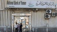 الحرب في اليمن.. أزمة اقتصادية جديدة بسبب صراع على العملة