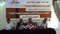 أكاديميون وناشطون يؤكدون على مساندة الجيش الوطني ضد الحوثيين