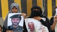 عدن.. وقفة احتجاجية لأمهات المخفيين قسريا يطالبن بالكشف عن مصير أبنائهن
