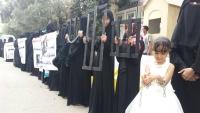 """""""أمهات المختطفين"""" بعدن تطالب التحالف بتنفيذ وعده بالكشف عن المخفيين قسريا"""