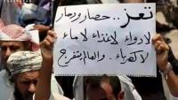 مركز حقوقي: تعز أكثر مناطق اليمن عرضة للانتهاكات خلال العام 2019