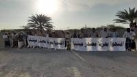 حضرموت.. صيادون ينظمون وقفة احتجاجية قبالة مطار الريان للمطالبة بالسماح لهم بالاصطياد