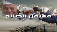 """تقرير حقوقي لمنظمة """"سام"""" يكشف فظائع من انتهاكات الحوثيين في سجن الصالح بتعز"""