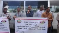 وقفة احتجاجية لموظفي شركة النفط بعدن للمطالبة باستعادة منشأة كالتكس