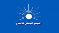 إصلاح مأرب ينفي عقد لقاء مع ناطق الحوثيين في مسقط