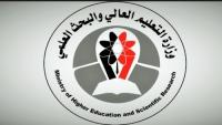 الحكومة تعلن تعليق الدراسة في الجامعات الحكومية والأهلية