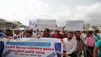 تظاهرة لمعلمي عدن تطالب الأمم المتحدة بالضغط على الحكومة لتلبية مطالبهم